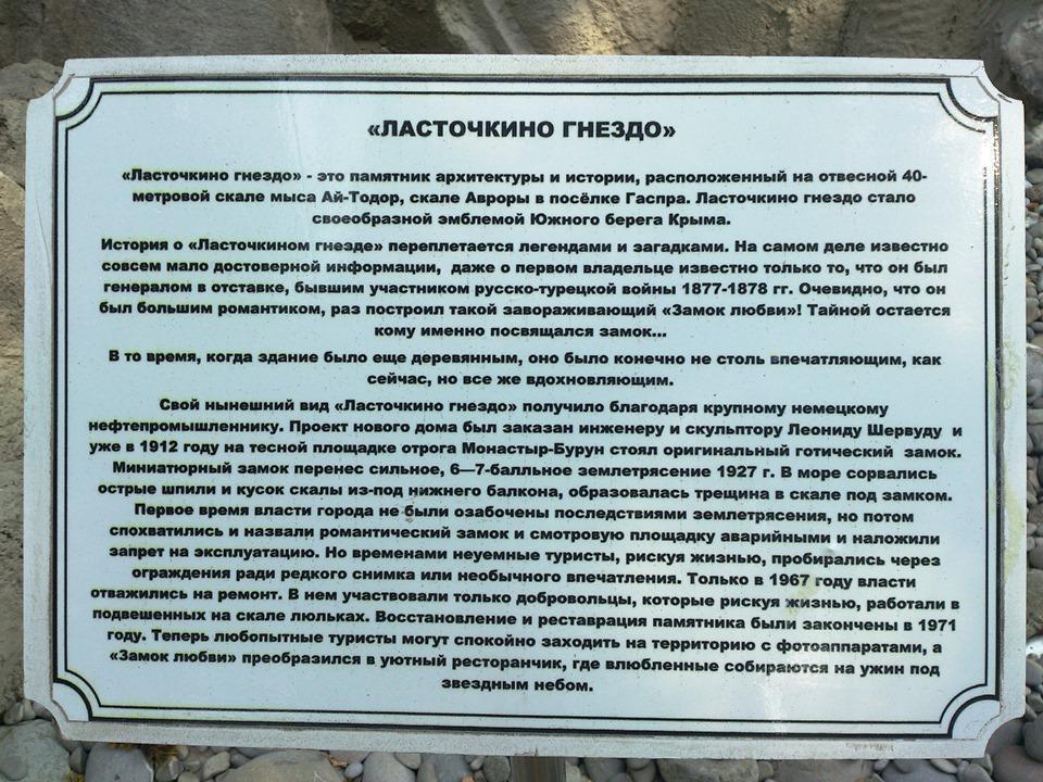 Парк миниатюр Крым 22.jpg