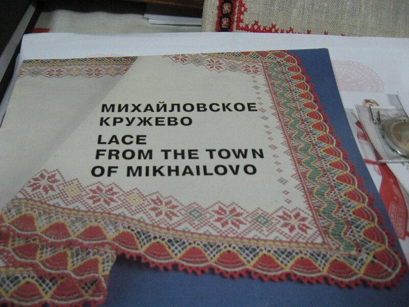 Михайловское численное цветное кружево