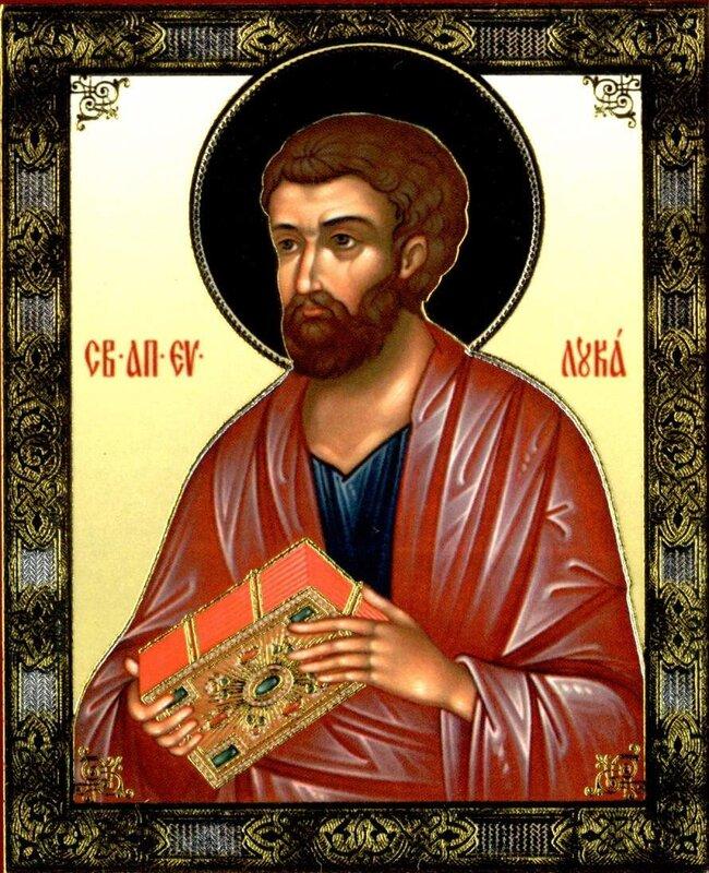 Святой апостол, евангелист и иконописец Лука
