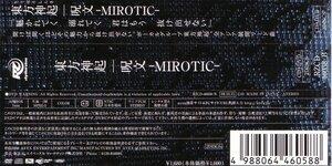 MIROTIC [CD-DVD-Japan] 0_1d169_ab74460b_M