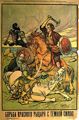 Борьба красного рыцаря с темной силою. 1919
