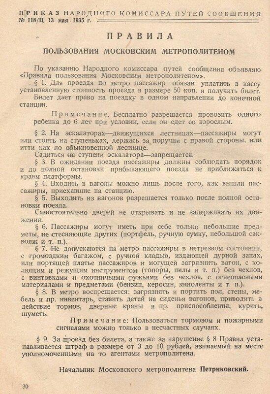 Первые правила метрополитена