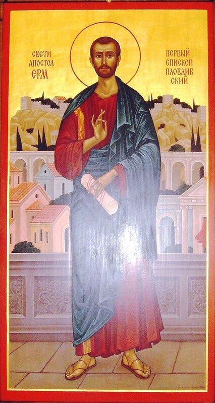 Святой Апостол от Семидесяти Ерм (Ерма).