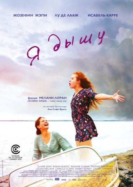 Я дышу / Respire (2014) WEB-DLRip/WEB-DL 720p