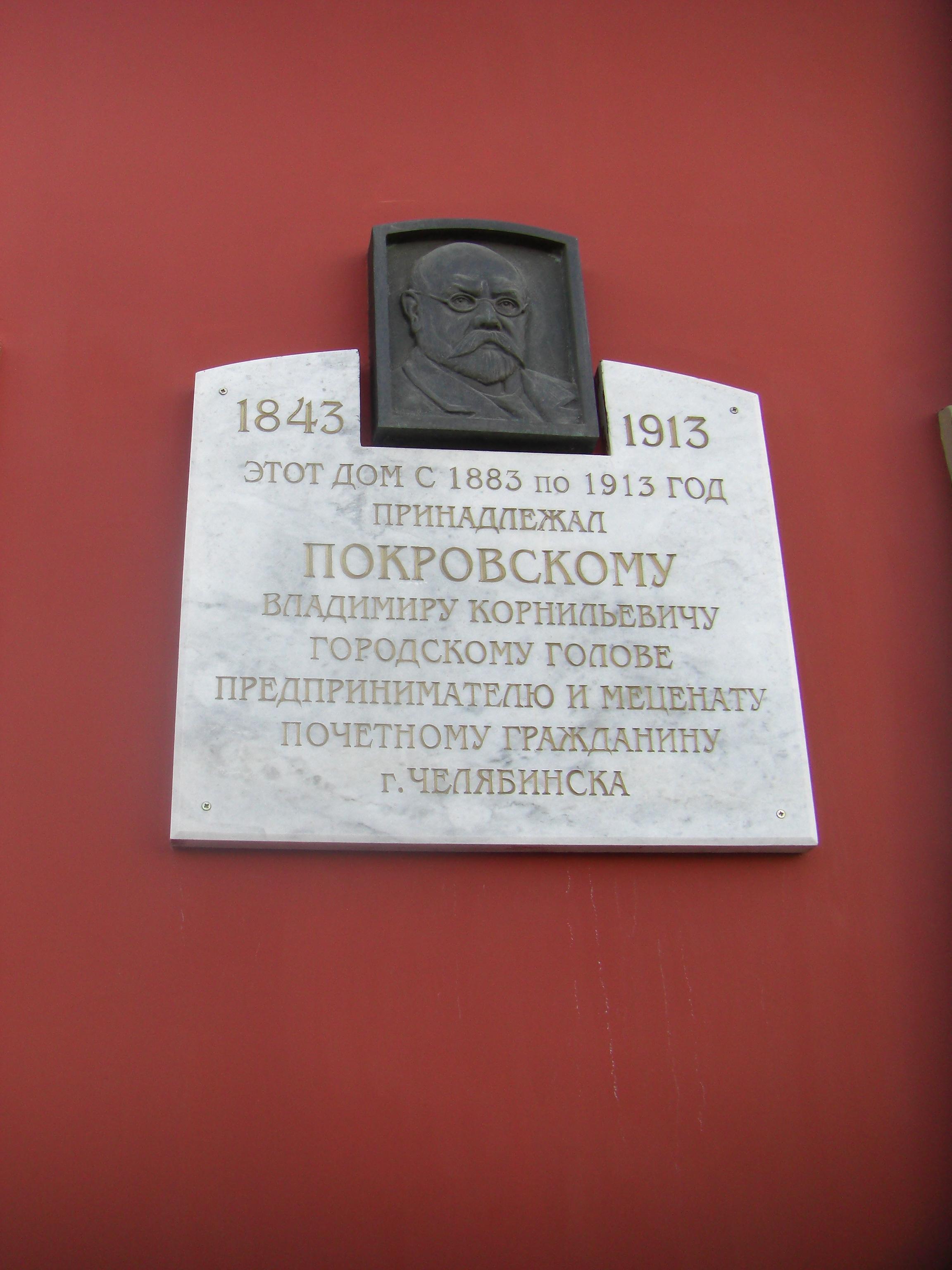 Памятная доска В.К.Покровскому, почетному гражданину Челябинска (10.11.2014)