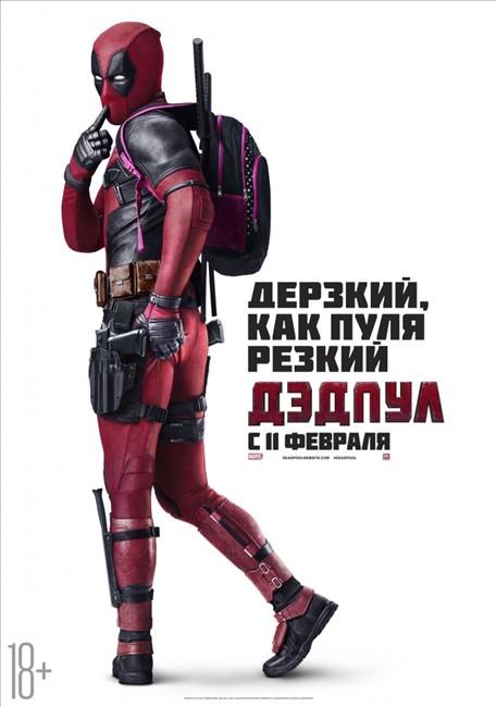 ����� ������ / Deadpool (2016)