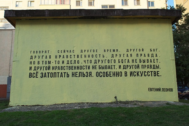 Вконце концов граффити замазали, анастене написали слова Евгения Леонова изего последнего интерв