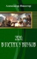 Книга 2120. В гостях у внуков
