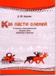 Книга Как пасти оленей