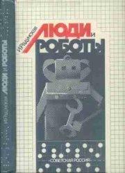 Книга Люди и роботы