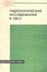 Книга Гидрологические исследования в лесу