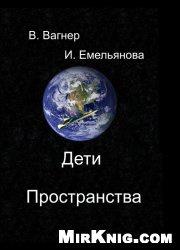 Книга Дети пространства