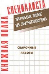 Книга Сварочные работы: Практическое пособие для электрогазосварщика