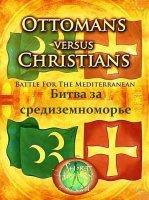 Книга Османская империя против христиан. Битва за Средиземноморье (2012) SATRip avi  590Мб