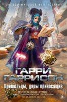 Гаррисон Гарри - Пришельцы, дары приносящие (сборник) rtf, fb2 / rar 10,98Мб