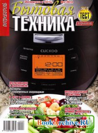Журнал Потребитель. Бытовая техника №3 (весна 2014)