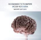 Книга Особенности развития мозга человека