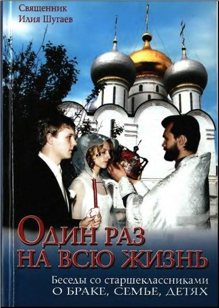 Книга ИЛЬЯ ШУГАЕВ - ОДИН РАЗ НА ВСЮ ЖИЗНЬ