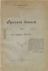 Книга Русскія деньги