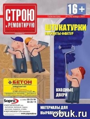Книга Строю и ремонтирую №1 (январь 2013)