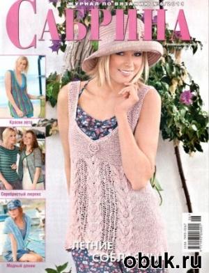 Журнал Сабрина №6 2011