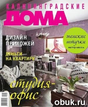 Калининградские дома №3 (март 2012)