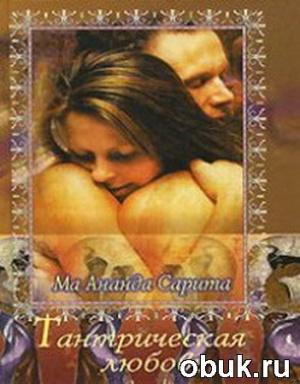 Книга Раджниш Бхагаван Шри - Тантрическая любовь
