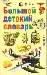 Книга Большой детский словарь