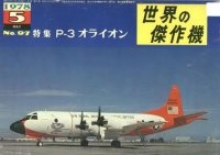Журнал Famous Airplanes Of The World old series 97 (5/1978): Lockheed P-3 Orion.