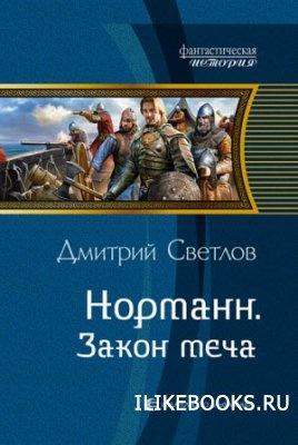 Книга Светлов Дмитрий - Норманн. Закон меча