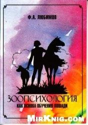 Книга Зоопсихология, как основа обучения лошади