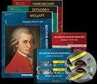 Книга Великие композиторы. Жизнь и творчество (полная серия)