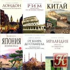 Книга Книга Биографии Великих Стран - Сборник /26 книг