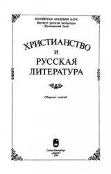 Христианство и русская литература. Сборники 1-7.
