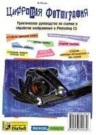 Журнал Цифровая фотография: Практическое руководство ... pdf (в архиве rar+5%) 48,2Мб