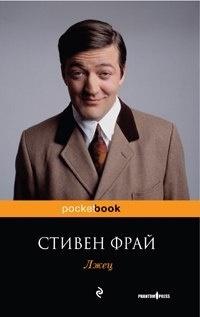 Книга Стивен Фрай Лжец