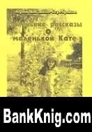 Книга Маленькие рассказы о маленькой Кате pdf 1,97Мб