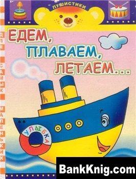 Книга Едем, плаваем, летаем... pdf 2,29Мб