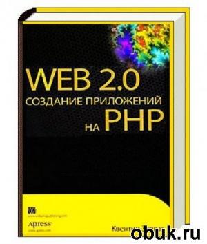Книга Квентин Зервас - Web 2.0. Создание приложений на PHP (PDF)
