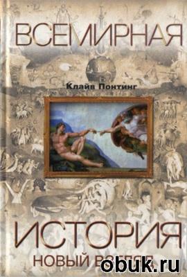 Книга Клайв Понтинг. Всемирная история. Новый взгляд