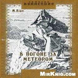 Аудиокнига В погоне за метеором (аудиокнига)
