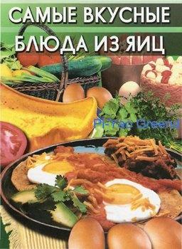 Книга Самые вкусные блюда из яиц