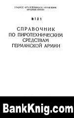 Книга Справочник по пиротехническим средствам Германской армии djvu в rar 13,7Мб