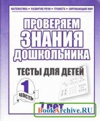 Книга Проверяем знания дошкольника. Тесты для детей. 7 лет. 2 части..