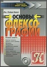 Книга Основы флексографии