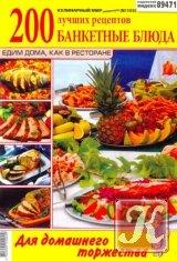 Журнал Кулинарный мир . Банкетные блюда спецвыпуск №103 2012