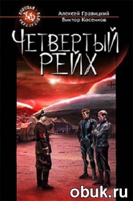 Алексей Гравицкий, Виктор Косенков. Четвертый Рейх