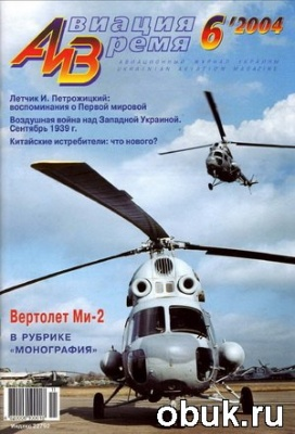 Журнал Авиация и время №6 2004