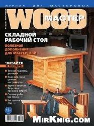 Журнал Wood Мастер №1 2013