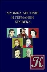 Музыка Австрии и Германии XIX века (в 3-х томах)